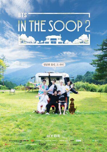 BTS IN THE SOOP 2放送決定しました